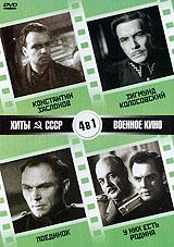 Константин Заслонов (1949 г., 83 мин.) Владимир Дружников (