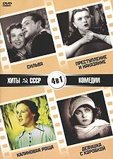 Сильва (1944 г., 86 мин.) Сергей Мартинсон (