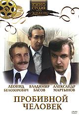 Леонид Белозорович (