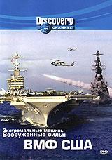 Discovery: Экстремальные машины. Вооруженные силы: ВМФ СШАПознакомьтесь с оборонительными и наступательными силами ВМФ США. Поднимитесь на борт знаменитых авианосцев John C Stennis и USS Mitscher и нырните на огромную глубину, чтобы пошпионить за субмаринами-убийцами. Только в этой программе вы узнаете, как новейшие технологии определяют облик боевых судов.