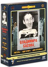 Фильмы Владимира Басова. Избранное 1964-1976 г. (5 DVD) 2007