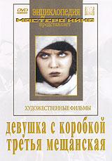 Девушка с коробкой (1927г., 65 мин.) черно-белый Владимир Фогель (