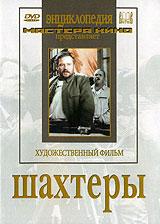 Шахтеры 2007 DVD
