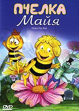 С первых же дней, как Майя появилась на свет в одном из пчелиных ульев на цветочной поляне, ее ждало волнующее знакомство с окружающим миром - удивительные открытия и незабываемые встречи. Вместе со своими новыми друзьями - неуклюжей пчелой Филиппом и мудрым кузнечиком Флипом - любознательная и непоседливая Майя отправляется на поиски приключений. Их ждут встречи с целой армией муравьев, жуками и легкомысленными мухами, живущими по соседству пауком и сороконожкой…