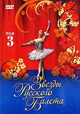 Звезды русского балета. Том 3