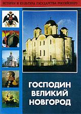 Господин Великий Новгород 2008 DVD