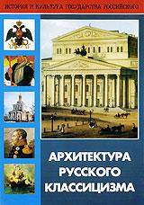 Архитектура русского классицизма 2007 DVD