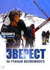 Мечта о вершине / Summit dreams Поход к базовому лагерю занимает у команды 7 дней. Постепенно привыкающие к нагрузкам альпинисты узнают, что один из их проводников умер от высотной болезни. Здесь они своими глазами увидят, как жестоко может обойтись Эверест с теми, кто уже пытался его покорить. Первый бросок на высоте 6 400 м. и первые жертвы. Но как эвакуировать их, ведь сюда нельзя вызвать вертолет? Кто дрогнет следующим?