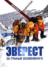 Эверест. За гранью возможного: Привратник. Эпизод 2Привратник / The Gatekeeper В дальнем базовом лагере более 600 альпинистов готовятся к восхождению. Теперь все подопечные Брайса должны доказать, что им хватит сил менее чем за 5 часов добраться с тяжелым снаряжением до хребта Норт-Кол, иначе им не позволят идти дальше. Различные высотные недуги становятся постоянными спутниками отважной команды, которой не обойтись без проводников-шерпов, бесстрашных заклинателей гор.