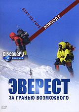 Бунт на горе / Mutiny On The Mountain Первая команда добралась до вершины, но на горе так много альпинистов, что перед обратной дорогой им придется ждать на высоте 8 530 м. По прошествии 18-часового восхождения они сильно страдают от обморожения. Тем временем, восхождение начинает вторая команда, в составе которой - Майк Инглис, первый безногий альпинист на Эвересте. Расчеты Расселла показывают, что команде не хватит кислорода, но парни отказываются повернуть обратно.