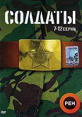 Солдаты. Серии 7-12