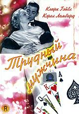 Трудный мужчинаКларк Гейбл (Восторг идиота), Кэрол Ломбард (Мистер и миссис Смит), Грант Митчелл (Жены оркестрантов) в фильме Уэсли Рагглса Трудный мужчина. Профессиональный карточный шулер Бэйб Стюарт зарабатывает на жизнь подпольной и к тому же нечестной игрой в компании подельников и своей любовницы Кэй. В один из вечеров, после не очень удачной игры, он решает порвать свои отношения с надоевшей подругой и объявляет ей, что он свободен и не желает продолжать отношения. Разгневанная девица начинает шантажировать его, не проходит и пяти минут как на пороге появляется местный детектив, который давно следит за шайкой мошенников и предупреждает Бэйба, что он у него на крючке. Недолго думая, герой покупает билет на первый попавшийся поезд, и уезжает от навалившихся проблем в провинцию. Маленький городок станет на несколько дней его новым пристанищем, здесь парню предстоит встретиться с белокурой библиотекаршей Кони, которая перевернет всю его жизнь, кстати, не только...