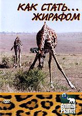 Animal Planet: Как стать... жирафом 2008 DVD