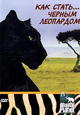 Animal Planet: Как стать... черным леопардом 2008 DVD