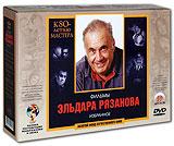 Фильмы Эльдара Рязанова. Избранное. К 80-летию мастера (10 DVD) 2008