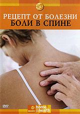 Около 80% американцев и россиян на определенном этапе жизни страдают от боли в спине. Порой нам хватает пары дней отдыха, но иногда только операция помогает вернуть телу подвижность. Визит в обезьяний питомник поможет нам понять, почему наша спина, изначально предназначенная для хождения на четырех конечностях, может взбунтоваться. Познакомьтесь с экспертами по боли в спине, научившимися измерять боль, изучите связь между карате и мануальной терапией, и узнайте, в каких случаях полезны гимнастика, акупунктура и йога.