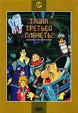 Тайна третьей планеты. Сборник мультфильмов 2008 DVD