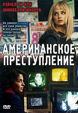 Zakazat.ru Американское преступление