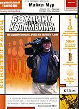 Боулинг для КолумбиныБилл Клинтон (Контакт), Чарлтон Хестон (Аляска), Мэрилин Мэнсон (Клубная мания) в фильме Майкла Мура Боулинг для Колумбины. 20 апреля 1999 года двое учащихся средней школы Колумбина в Литтлтоне (шт. Колорадо) застрелили 13 человек. Режиссер Майкл Мур путешествует по США, чтобы изучить, много ли оружия находится в руках частных лиц и насколько распространены преступления, совершенные с применением оружия. Среди тех, с кем он встречается, - члены Мичиганской военизированной дружины, которые доказывают, что ношение огнестрельного оружия - их гражданский долг и конституционное право; представитель крупнейшего в Литшоне работодателя - компании Лошр, который настаивает, что производимые его фирмой ракеты предназначены исключительно для оборонных целей; рок-звезда Мэрилин Мэнсон, считающий, что его агрессивные шоу сделали козлом отпущения, видя в них причину молодёжной преступности; социолог Барри Гласснер, доказывающий, что американцы живут в культуре...