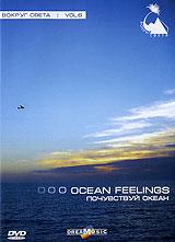 Relax: Почувствуй океанНельзя почувствовать Океан не видя его, не представляя ощутимо эту огромность простора воды т неба над ней. Еще необходим масштаб. Осознание умом: что есть Я по отношению ко всему этому пространству. Профессионализм съемок и заключается в том, чтобы так снять и показать, что появляется возможность ПОЧУВСТВОВАТЬ. А это единственный способ понять природу. Почувствовать огромную силу в этом спокойствии, торжество безграничности стихии над разумом и возможностями человека...и, как следствие, принять ненужность борьбы, а ощутить единство, что все мы -одной крови, Ты и Океан... И вот тогда... Специально подобранное музыкальное сопровождение поможет вам окунуться в атмосферу безбрежности и свободы. Содержание: - Океан - На крыльях альбатроса - Красоты прибоя - Воздушный океан - По берегам - Тихоокеанские мотивы