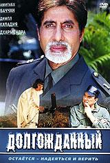Амитабх Баччан (