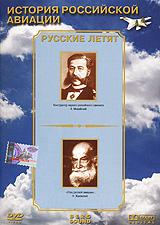 История Российской авиации: Русские летят