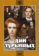 Дни Турбиных. 3 серия