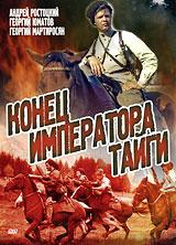 Андрей Ростоцкий (