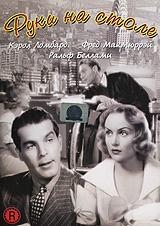 Руки на столеКэрол Ломбард (Ничего святого), Фред МакМюррей (Мятежный дух), Ральф Беллами (Красотка) в комедии Митчелла Лайзена Руки на столе. Реджи Аллен (Кэрол Ломбард) работает маникюршей в салоне красоты при отеле Савой-Карленктон. Она бедна, но оптимистична, ее главная цель жизни - выйти за богатого мужчину несмотря ни на что. Благодаря своей коммуникабельности и умению поддержать беседу во время процедуры чистки ногтей, Реджи становится любимой маникюршей одного из клиентов гостиницы Аллена Макклина (Ральф Беллами), летчика инвалида. Проходят дни, и девушка становится единственным ярким пятном в жизни Аллена, но он скромен и никогда не говорит ей, что он влюбился в нее. Тем временем, Реджи встречает Теодора Дрю III (Фред МакМюррэй) - эксцентричного наследника некогда богатого семейства, которое потеряло все свое состояние во время краха фондовой биржи в 1929 году. Молодые люди устраивают веселую прогулку по ночному Нью-Йорку, заходя в рестораны и изрядно...