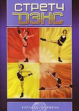 Стретч дэнс 2008 DVD