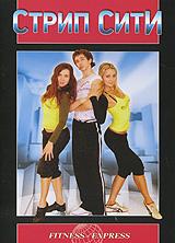 Стрип Сити 2008 DVD