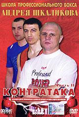 Школа профессионального бокса Андрея Шкаликова: Контратака. Часть 2
