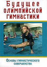 Программа использовалась при подготовке 17 олимпийских и 50 национальных чемпионов. Тренировочные упражнения. Руководство по терминалогии упражнений, положениям тела и основной гимнастической технике. Система Мулвихилл. Полезные рекомендации для гимнастов, их родителей, тренеров и преподавателей. Многие представители элиты гимнастики, включая 17 олимпийских чемпионов, получили большую пользу от использования зарекомендовавшей себя техники, ведущей к гимнастическому совершенству, которая составляет основу системы Мулвихилл, разработанной Диком и Линдой Мулвихилл в их пользующейся всеобщим признанием в мире Национальной Академии Художественной гимнастики в Юджене, штат Орегон.