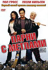 Парни с метлами 2003 DVD
