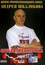 Школа профессионального бокса Андрея Шкаликова: Общая тренировка. Часть 1