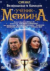 Zakazat.ru Ученик Мерлина. Возвращение в Камелот