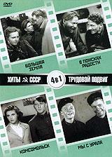 Хиты СССР: Трудовой подвиг. Большая земля (4 в 1)