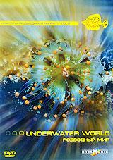 Красоты подводного мира. Vol. 2: Подводный мир 2008 DVD