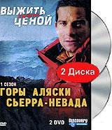 Discovery: Выжить любой ценой: Горы Аляски / Сьерра-Невада (2 DVD) 2008