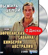 Discovery: Выжить любой ценой: Африканская саванна / Кимберли, Австралия (2 DVD) 2008