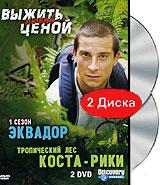Discovery: Выжить любой ценой: Эквадор / Тропический лес Коста-Рики (2 DVD) 2008
