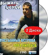 Discovery: Выжить любой ценой: Пустынные острова / Гора Килауэа (2 DVD) 2008