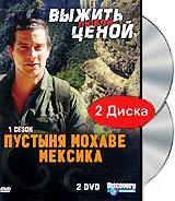 Discovery: Выжить любой ценой: Пустыня Мохаве / Мексика (2 DVD) 2008