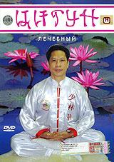Лечебный ци-гун 2008 DVD