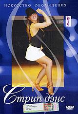 Стрип дэнс: Искусство обольщения 2008 DVD
