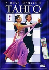 Учимся танцевать танго 2008 DVD