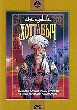 Старик Хоттабыч 2008 DVD