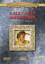 ОН покорил весь эллинский мир, но потерял друзей. ОН был потомком легендарного Ахилла и был признан сыном Бога. ОН, воспитанный в идеалах гуманизма, залил Ойкумену кровью. ОН создал огромную империю, которая распалась сразу после его смерти. ОН принес много бед, но стал героем мифов на все времена. Александр Македонский - это две жизни. Одна продлилась всего 32 года, другая оказалась бесконечной!