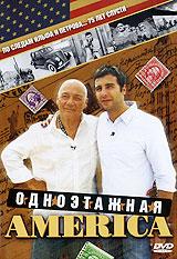 Одноэтажная Америка: Серии 1-16 2008 DVD