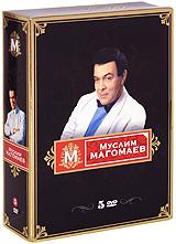 Муслим Магомаев. Подарочное издание (5 DVD)